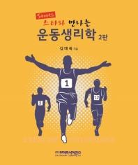 운동생리학(스포츠 스타와 만나는)(2판)