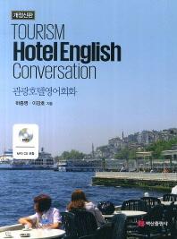 관광호텔영어회화 (CD포함)