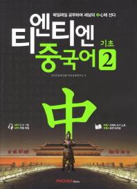 티엔티엔 중국어. 2: 기초(CD1장포함)