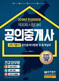 공인중개사법령 및 중개실무(공인중개사 2차 기본서)(2019)