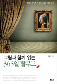 그림과 함께 읽는 365일 탈무드(그림과 함께 읽는 시리즈)