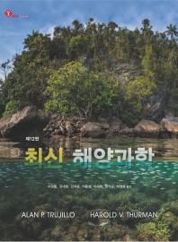 최신 해양과학(12판)