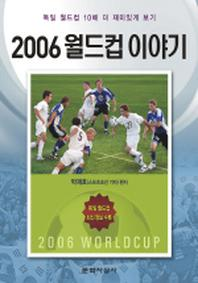 2006 월드컵이야기