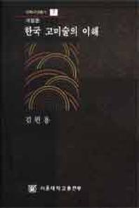 한국 고미술의 이해(대학교양총서 7)