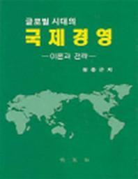 국제경영(글로벌시대의)