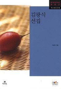 김광식 선집
