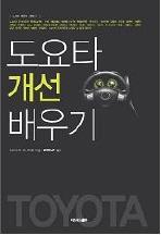 도요타 개선 배우기(도요타 배우기 시리즈 2)