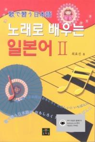 노래로 배우는 일본어. 2
