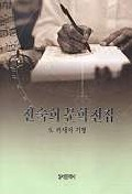 전숙희문학전집 6