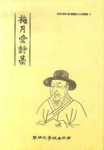 매월당시고(계명대학교동산도서관고문헌총서 3)