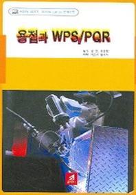 용접과 WPS / PQR