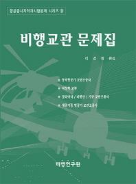비행교관 문제집(항공종사자학과시험문제 시리즈 9)