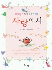 사랑의 시(소책자)