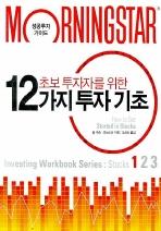 12가지 투자기초