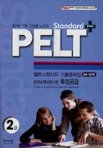 PELT STANDARD 기출문제집 2급 (플러스)(TAPE2개포함) 테이프 없음/내부 공부흔적없이 깨끗함