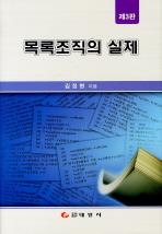 목록조직의 실제(3판)