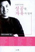 대한민국에는 성공할 자유가 있다