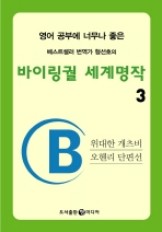 바이링궐 세계명작. 3(형선호의)
