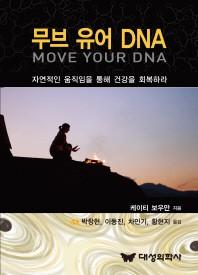 무브 유어 DNA