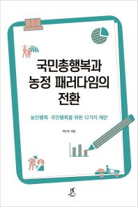 국민총행복과 농정 패러다임의 전환