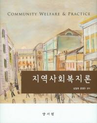 지역사회복지론 =내부 대략 20페이지내외 밑줄등의 사용감외 깨끗