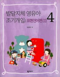 발달지체 영유아 조기개입 4: 표현언어편(2)