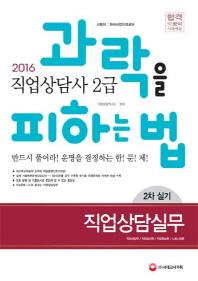 직업상담실무(직업상담사 2급 2차 실기)(2016)