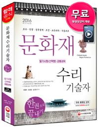 문화재수리기술자 필기시험(선택형) 공통과목 한권으로 끝내기(2016)(개정판)