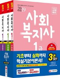 사회복지사 1급 기본서 3종 세트(2019)(전3권)