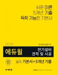 전기설비 견적 및 시공 실기 기본서+5개년 기출(2019)(에듀윌)