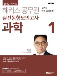 실전동형모의고사 과학 1(2017)(해커스 공무원)