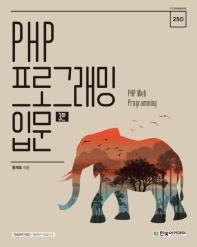 PHP 프로그래밍 입문(3판)(IT CookBook 250)