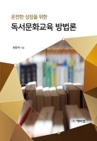 온전한 성장을 위한 독서문화교육 방법론(양장본 HardCover)