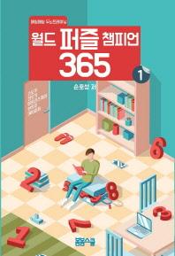 월드 퍼즐 챔피언 365. 1
