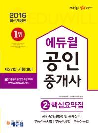 공인중개사 2차 핵심요약집(2016)(에듀윌)(개정판)