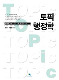 토픽(TOPIC) 행정학(2판)