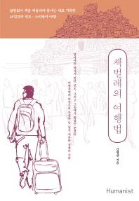 책벌레의 여행법