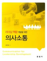 의사소통(리더십 역량 개발을 위한)