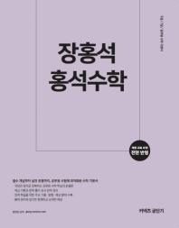 장홍석 홍석수학(커넥츠 공단기)