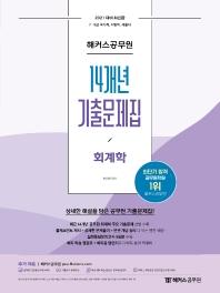 회계학 14개년 기출문제집(2021)(해커스공무원)