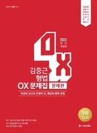 김중근 형법 OX 문제집: 문제편(ACL)(개정판)