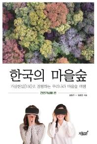 한국의 마을숲: 천연기념물 편