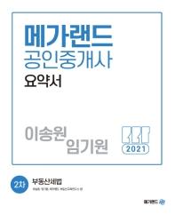 부동산세법 요약서(공인중개사 2차)(2021)(메가랜드)