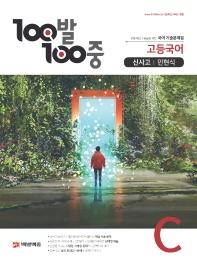 고등 국어 C 2학기 중간 기출문제집(신사고 민현식)(2019)