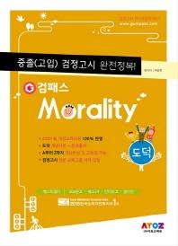 도덕 중졸(고입) 검정고시 완전정복(2017)(검패스)