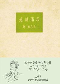 영랑시선(초판본)