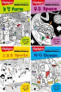 인기 주제별 숨은그림찾기(스포츠, 농장, 바다, 우주)(특별보급판) 세트(Highlights)(전4권)