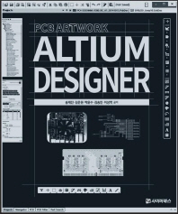 Altium Designer 2018 PCB Artwork