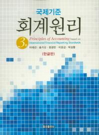 회계원리: 국제기준(3판)