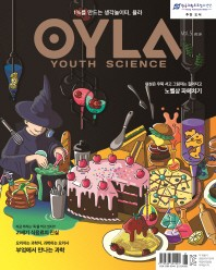 욜라(OYLA Youth Science)(Vol. 5)(2018)